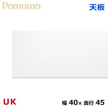 パモウナ UK【天板/40幅/45奥行】ダイヤモンドハイグロス 人造大理石 天然木突板 ウォールナットダイニングボード 食器棚 天然木 組み替え オーダー