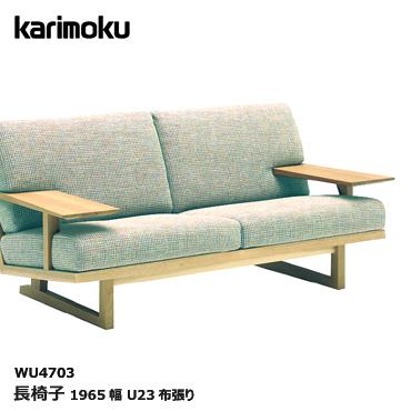 カリモク 長椅子【WU4703/オーク材/U23布張り】ソファ 応接ソファ コンパクト 木肘