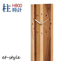 時計 壁掛け 木製 無垢材 モザイク ウォールナット材 縦長 ギフト 木製雑貨 花柄