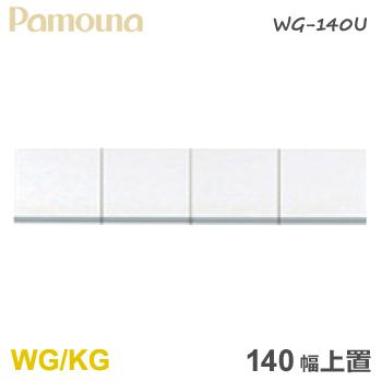 パモウナ WG/KG 上置き 食器棚 140幅 ダイニングボード ハイカウンター WG-140U 【上置き】 福井県 家具