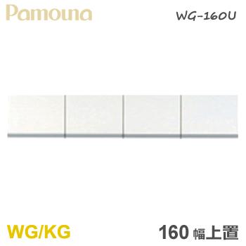 パモウナ WG/KG 上置き 食器棚 160幅 ダイニングボード ハイカウンター WG-160U 【上置き】 福井県 家具