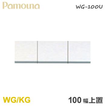 パモウナ WG/KG 上置き 食器棚 100幅 ダイニングボード ハイカウンター WG-100U 【上置き】 福井県 家具