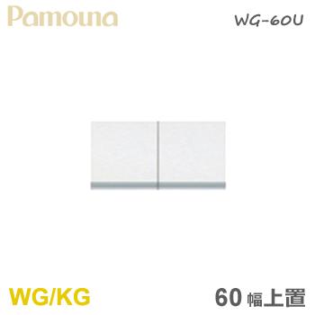 パモウナ WG/KG 上置き 食器棚 60幅 ダイニングボード ハイカウンター WG-60U 【上置き】 福井県 家具