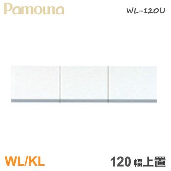 パモウナ WL/KL 上置き 食器棚 120幅 ダイニングボード WL-120U 【上置き】 福井県 家具