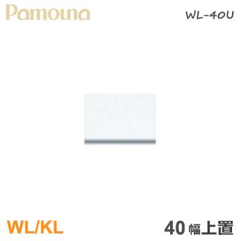 パモウナ WL/KL 上置き 食器棚 40幅 ダイニングボード WL-40UL/R 【上置き】 福井県 家具