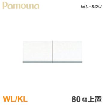 パモウナ WL/KL 上置き 食器棚 80幅 ダイニングボード WL-80U 【上置き】 福井県 家具