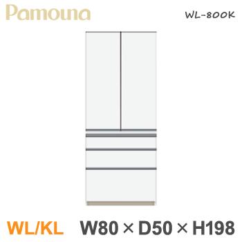 パモウナ WL/KL【幅80/奥行50/高198】食器棚 ダイニングボード 開き WL-800K 福井県 家具