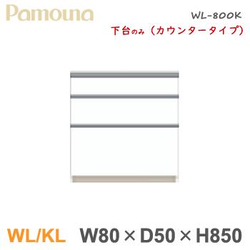 パモウナ WL/KL【幅80/奥行50/高85】カウンター 下台のみ キッチンカウンター 食器棚 ダイニングボード WL-800K下台