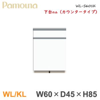 パモウナ WL/KL【幅60/奥行45/高85】カウンター 下台のみ キッチンカウンター 食器棚 ダイニングボード WL-S601K下台