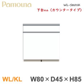 パモウナ WL/KL【幅80/奥行45/高85】カウンター 下台のみ キッチンカウンター 食器棚 ダイニングボード WL-S801K下台
