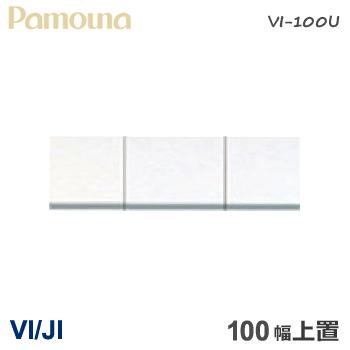 パモウナ VI/JI CI/DI 上置き 食器棚 100幅 ダイニングボード VI-100U 【上置き】 パールホワイト 福井県 家具