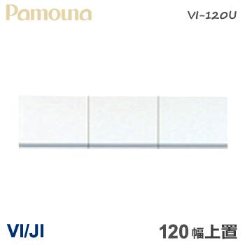 パモウナ VI/JI CI/DI 上置き 食器棚 120幅 ダイニングボード VI-120U 【上置き】 パールホワイト 福井県 家具