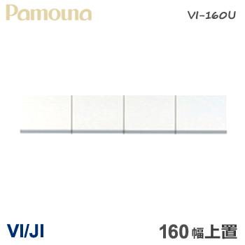 パモウナ VI/JI CI/DI 上置き 食器棚 160幅 ダイニングボード VI-160U 【上置き】 パールホワイト 福井県 家具
