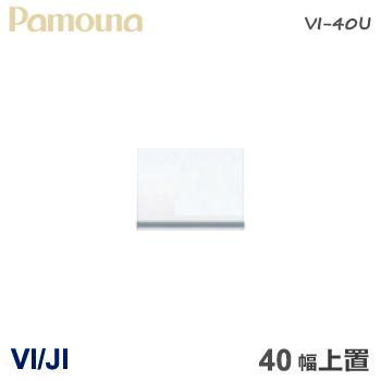 パモウナ VI/JI CI/DI 上置き 食器棚 40幅 ダイニングボード VI-40UL/VI-40UR 【上置き】 パールホワイト 福井県 家具