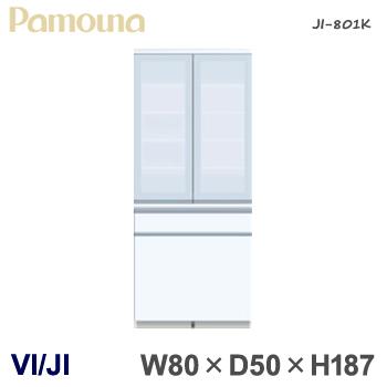 パモウナ VI/JI【幅80/奥行50/高187】 食器棚 ダイニングボード JI-801K ガラス 開き 収納 ストッカー