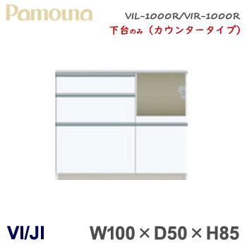 パモウナ VI/JI CI/DI 【幅100/奥行50/高85】カウンター 下台のみ キッチンカウンター 食器棚 ダイニングボード VIL-1000R下台/VIR-1000R下台