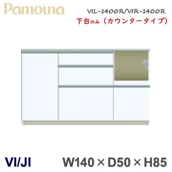 パモウナ VI/JI CI/DI 【幅140/奥行50/高85】カウンター 下台のみ キッチンカウンター 食器棚 ダイニングボード VIL-1400R下台/VIR-1400R下台