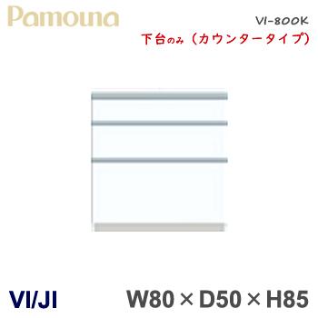 パモウナ VI/JI CI/DI 【幅80/奥行50/高85】カウンター 下台のみ キッチンカウンター 食器棚 ダイニングボード VI-800K下台