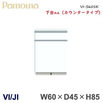 パモウナ VI/JI CI/DI 【幅60/奥行45/高85】カウンター 下台のみ キッチンカウンター 食器棚 ダイニングボード VI-S601K下台