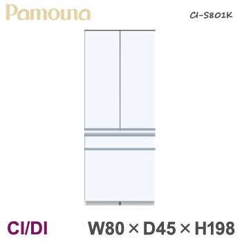 パモウナ CI/DI【幅80/奥行45/高198】 食器棚 ダイニングボード CI-S801K 板戸 開き 収納 ストッカー