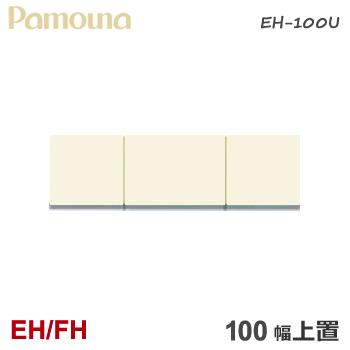 パモウナ EH/FH EH-100U 【上置き】食器棚 100幅 ダイニングボード ハイカウンター 福井県 家具