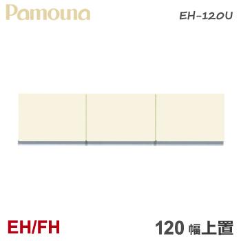 パモウナ EH/FH EH-120U 【上置き】食器棚 120幅 ダイニングボード ハイカウンター 福井県 家具