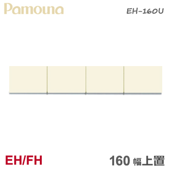 パモウナ EH/FH EH-160U 【上置き】食器棚 160幅 ダイニングボード ハイカウンター 福井県 家具