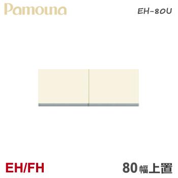 パモウナ EH/FH EH-80U 【上置き】食器棚 80幅 ダイニングボード ハイカウンター 福井県 家具