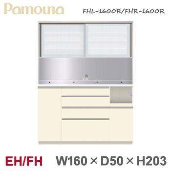パモウナ EH/FH FHL-1600R FHR-1600R 【160幅/203高/奥行50】【本体】食器棚 ダイニングボード ハイカウンター 福井県 家具