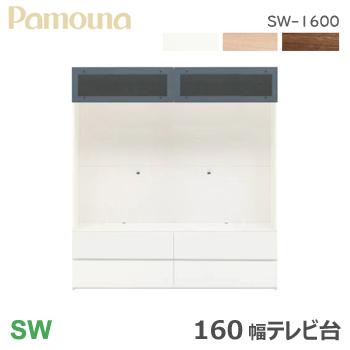 パモウナ 壁面収納 SW テレビボード 1600幅 SW-1600 【テレビボード】テレビ台 福井県 家具