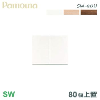 パモウナ SW 上置き 壁面収納 80幅 SW-80U 【上置き】テレビ台 テレビボード 福井県 家具
