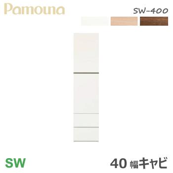 パモウナ SW キャビネット 壁面収納 40幅 SW-400【キャビネット】開き 棚 福井県 家具