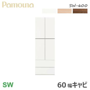 パモウナ SW キャビネット 壁面収納 60幅 SW-600【キャビネット】開き 棚 福井県 家具
