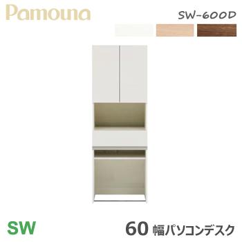 パモウナ SW パソコン用デスク 壁面収納 60幅 SW-600D【パソコンデスク】開き 棚 福井県 家具