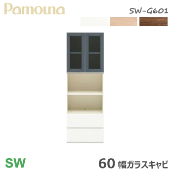 パモウナ SW キャビネット 壁面収納 60幅 SW-G601【キャビネット/ガラス】開き 棚 福井県 家具