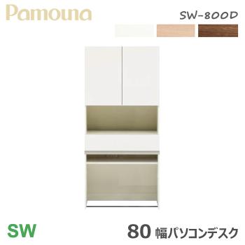 パモウナ SW パソコン用デスク 壁面収納 80幅 SW-800D【パソコンデスク】開き 棚 福井県 家具