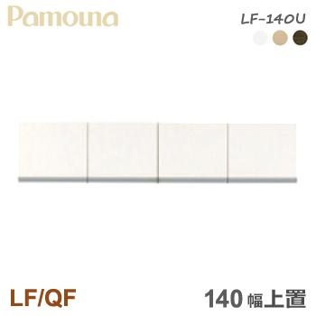 パモウナ LF/QF 上置き 食器棚 【140幅/上置き】 ダイニングボード LF-140U 福井県 家具