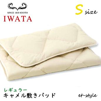 布団のイワタ IWATA キャメル敷きパッド 【Sサイズ】 ベッドパッド シングル ふとん ベッド 京都