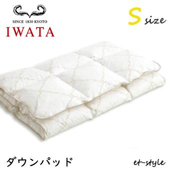 布団のイワタ IWATA ダウンパッド【Sサイズ】 シングル ベッドパッド 羽毛 マットレス ベッド 京都
