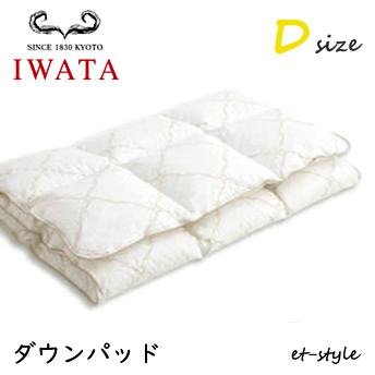 布団のイワタ IWATA ダウンパッド【Dサイズ】ダブル ベッドパッド 羽毛 マットレス ベッド 京都