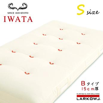 布団のイワタ IWATA ラークオール(Larkowl) 【Sサイズ/厚さ15cm】【キャメル/ヤク/ホース】 シングル ふとん グッドデザイン賞 ふとんマットレス ベッド