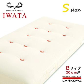 布団のイワタ IWATA ラークオール(Larkowl) 【Sサイズ/厚さ20cm】【キャメル/ヤク/ホース】 シングル ふとん グッドデザイン賞 ふとんマットレス ベッド