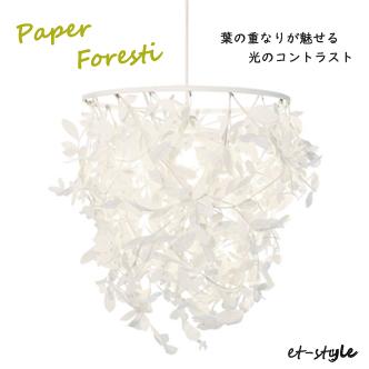 ペンダントライト シャンデリア 照明 Paper-Foresti ペーパーフォレスティ 福井県 家具