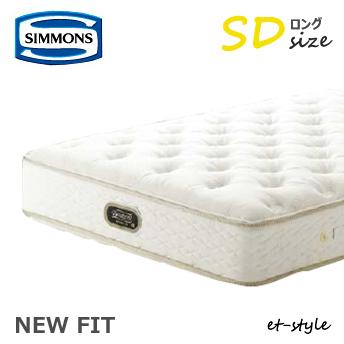 シモンズ マットレス 【プレミアム/ニューフィット/SDLサイズ/AA16212】 セミダブルロング SIMMONS