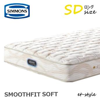 開梱設置無料 スムースフィットソフト SDロングサイズ AA16252 シモンズ 海外限定 セミダブルロング マットレス 送料無料 SIMMONS プレミアム