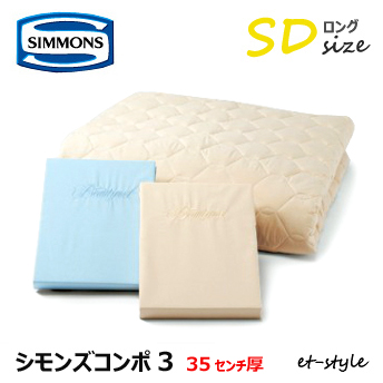 シモンズ 【シモンズコンポ3/ベッドパッド+シーツ2枚/標準/SDロングサイズ/LA1002】 セミダブルロング SIMMONS ベッド ホテル 人気