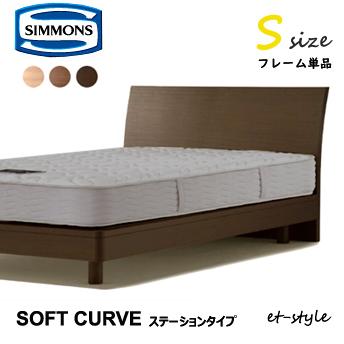 シモンズ ベッドフレーム 【ステーションタイプ/Soft Curve/Sサイズ】 SR1230028 シングル ソフトカーブ SIMMONS