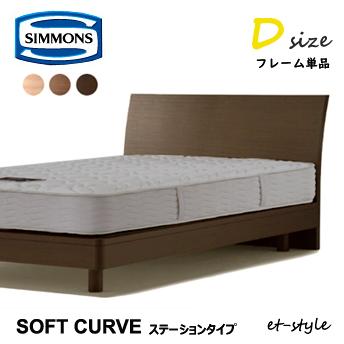 シモンズ ベッドフレーム 【ステーションタイプ/Soft Curve/Dサイズ】 SR1230028 ダブル ソフトカーブ SIMMONS
