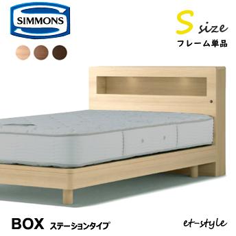 シモンズ ベッドフレーム 【ステーションタイプ/Box/Sサイズ】 SR1230054 シングル ボックス SIMMONS