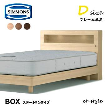シモンズ ベッドフレーム 【ステーションタイプ/Box/Dサイズ】 SR1230054 ダブル ボックス SIMMONS